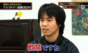 公開大捜査 和田さん