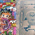 【悲報】コロコロコミック3月号が販売停止になる・・・