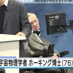【訃報】車椅子の天才物理学者、ホーキング博士が死去・・・