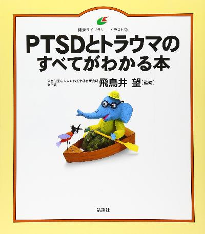 PTSD トラウマ 本