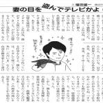 実写版銀魂の映画監督「羽生結弦が苦手」コラムに批判殺到!!