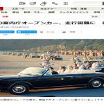 宮内庁オープンカー(4千万円)が走行困難に・・・使用回数たったの2回wwww