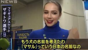 ザギトワ インタビュー 秋田犬