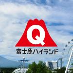 富士急ハイランド入園無料が決定!!
