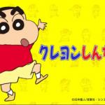 「クレヨンしんちゃん」後任の声優が無事決定!!