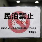 Airbnbが強制予約キャンセル!民泊未届け物件が対象!