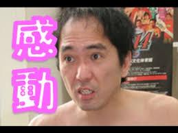 【感動】江頭2:50イケメンエピソード