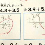 「3.9+5.1=9.0」は間違い!?フィールズ賞受賞の数学者「何がいかんのだ?」