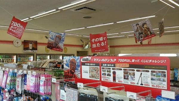 【必見】セブンイレブン現役店員が、700円くじの必勝法を暴露!