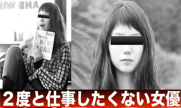 テレビ関係者が「二度と仕事したくないクソ女優」TOP3を暴露!やっぱりアイツかwww