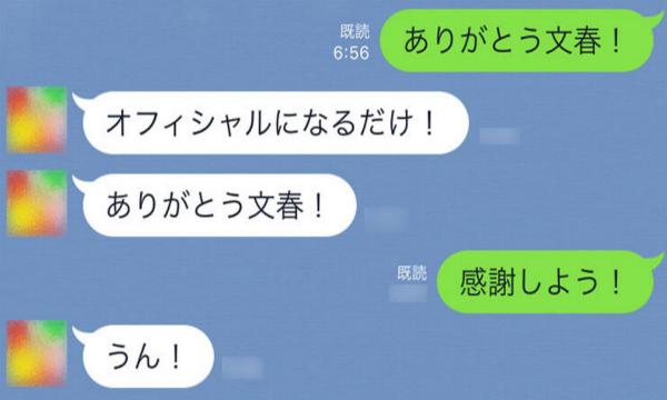 ベッキー、史上最悪なLINE流出で芸能人生終了!?次号の週刊文春がヤバい!!