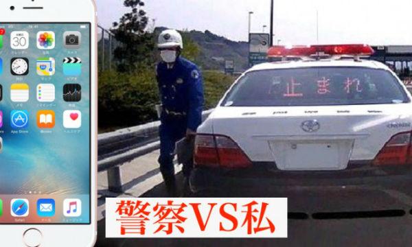 【恐怖の濡れ衣!】警察「携帯触ってただろ、停車しろ」私「触ってません。スマホは何色でした?」→驚きの結末が…