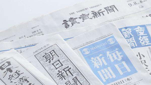 新聞業界に激震。弁護士の反対運動で倒産?!