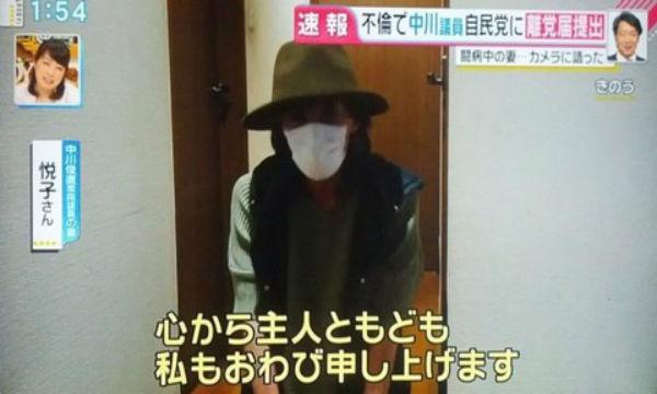 【大炎上】フジがまたやらかした!中川俊直議員の癌闘病中である妻の土下座を放送…