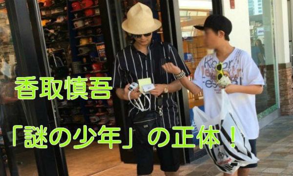 香取慎吾の隠し子?噂の「謎の少年」の正体!