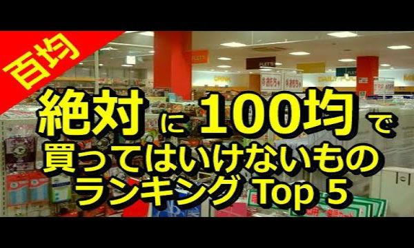 100円ショップで絶対に買ってはいけない商品TOP5!安く買おうとしたのに逆に金のムダに・・・