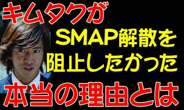 スマップ 解散 の 本当 の 理由 2020 香取慎吾と木村拓哉の確執は本当だった?...
