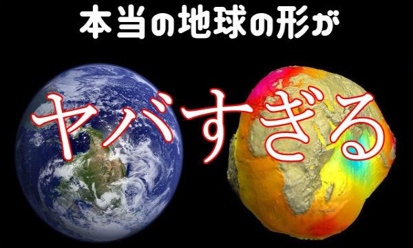 NASAが「地球は青くなく、丸くもない」と暴露!本当の姿がヤバい・・・