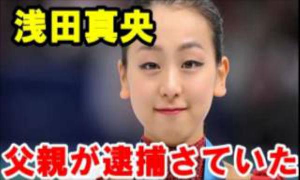 浅田真央の父親には「3度の逮捕歴」があった!メディアが報じない理由とは?
