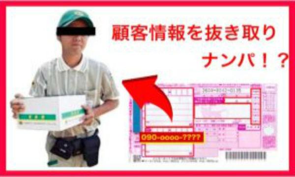 【許せない】クロネコヤマトの配達員が伝票の電話番号を盗み見てナンパ!