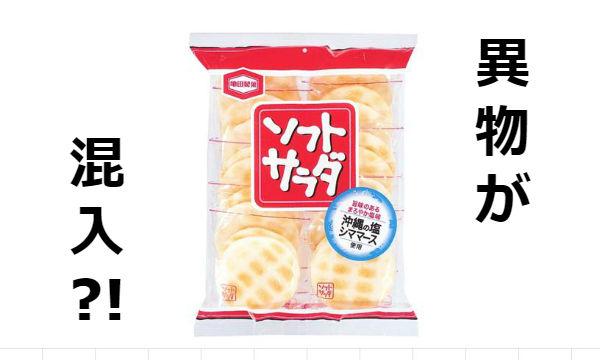 【炎上】亀田製菓のせんべいに金属が混入し、女児がケガ。その後の対応に批難殺到…