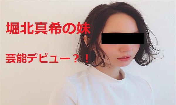 堀北真希の妹が芸能界デビュー?!その複雑な裏事情とは…