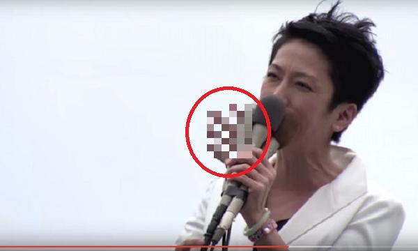 【動画あり】蓮舫議員が演説中、あるはずのないところからニョキッと手が…【心霊現象】