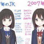 『今のJK』と『昔のJK』を比較した絵が話題!!