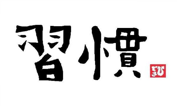 アイキャッチ_習慣