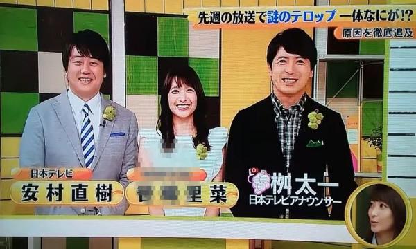 日テレ笹崎里奈アナ、まさかの社内イジメが全国放送で露呈ww