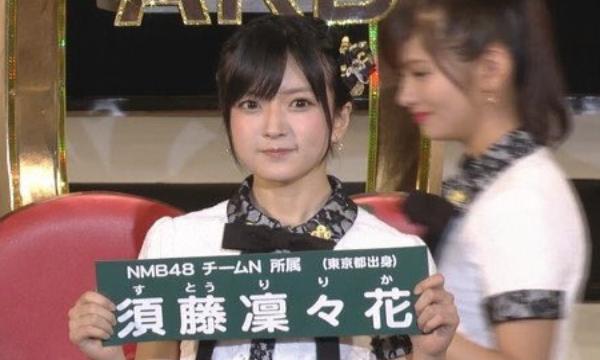 総選挙で結婚宣言をしたAKB須藤が解雇処分wwww