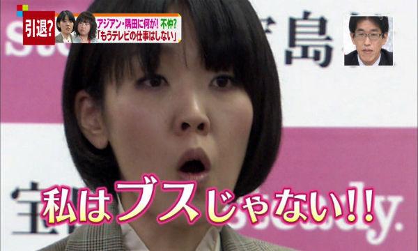 【画像あり】アジアン隅田美保が婚活で女磨いた現在の姿wwwww