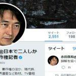 【炎上】朝日新聞記者がTwitterで安倍総理批判のような卑劣な投稿をし大炎上