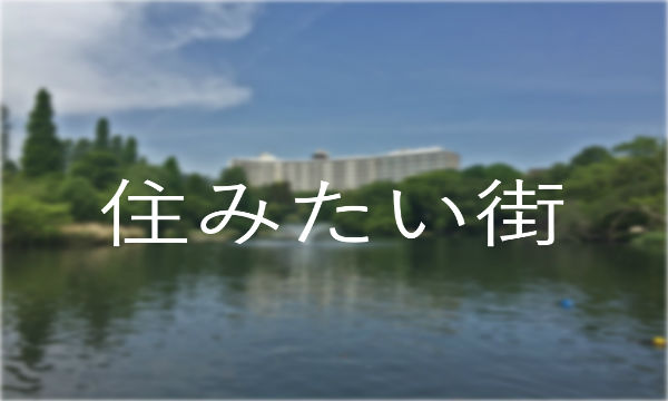 【悲報】住みたい街ランキングが激変。日本国民の現実思考が露呈