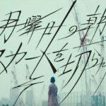 欅坂46「月曜日の朝、スカートを切られた」に批難殺到。被害者が署名活動へ