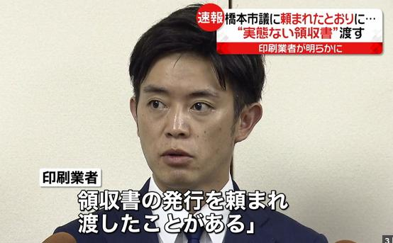 SPEED今井議員の不倫相手、橋本市議が政務活動費の不正疑惑を受け辞任...