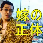 ピコ太郎の結婚相手があのグラビアアイドルな件!!!