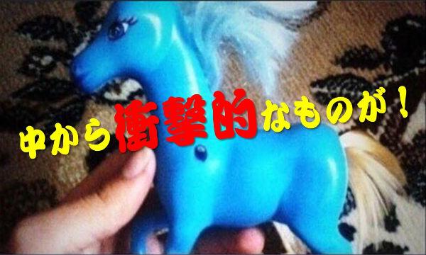 中国製 馬のおもちゃ
