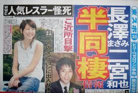 嵐・二宮和也が元カノの長澤まさみと共演!!その結果がこちらwwww