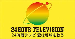 【24時間テレビ】とある企画にまさかの批判?!