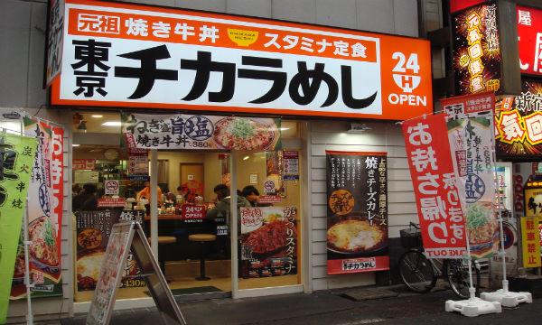 【東京チカラめし】現在の状態が飲食店としてやばい・・・。