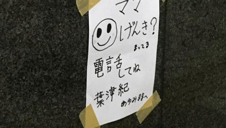 【感動】王子駅の少女の張り紙に対して、駅長が神対応…。