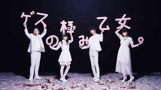 ゲス川谷の新曲がヤバイww「週刊文春」へのメッセージか?!