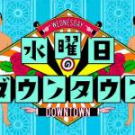 【悲報】水曜日のダウンタウンのディレクターが中学生売春で逮捕されていた…。