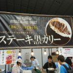 2017年東京ゲームショウのステーキ黒カリーの詐欺レベルがひどすぎw