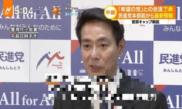 TBS、民進党・前原氏に誤ってやばすぎるテロップを表示ww