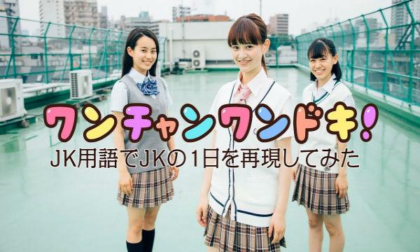 【悲報】最近の女子高生のLINE会話、jk用語が意味不明すぎる・・・