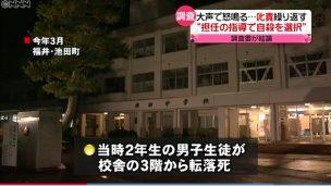 【福井中2自殺】校長は激しい叱責を何度も目撃していたが、記者会見では「把握せず」と述べていた…。