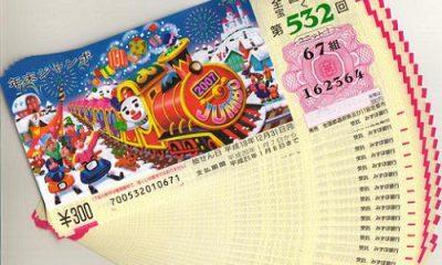 【発表】宝くじで当たる人には共通点があった。あなたもラッキー!?