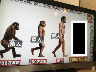 【画像あり】進化した2,000万年後の人間の姿が、泣きたいと話題にwwww